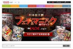 マニアック動画をガッツリ楽しむ方法!JADE-NETの無料登録の仕方(改訂版)